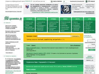 Náhled odkazu http://www.gramota.ru/