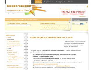 Náhled odkazu http://skorogovor.ru/